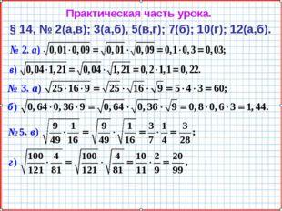 Практическая часть урока. § 14, № 2(а,в); 3(а,б), 5(в,г); 7(б); 10(г); 12(а,б).