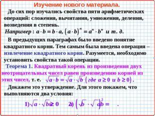 Изучение нового материала. Теорема 1. Квадратный корень из произведения двух