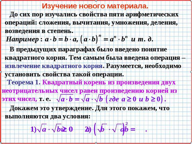 Изучение нового материала. Теорема 1. Квадратный корень из произведения двух...