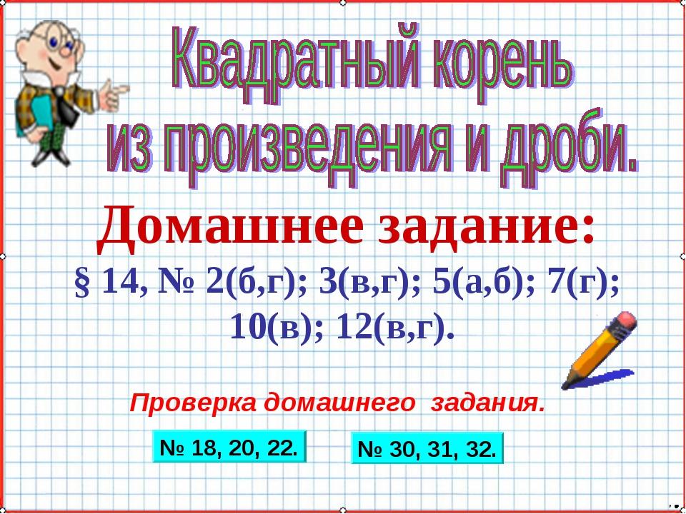 Домашнее задание: § 14, № 2(б,г); 3(в,г); 5(а,б); 7(г); 10(в); 12(в,г). Прове...
