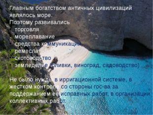 Главным богатством античных цивилизаций являлось море. Поэтому развивались то