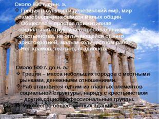 Около 800 г. до н. э. Греция в сущности деревенский мир, мир самообеспечивающ