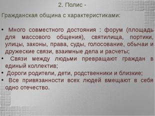 2. Полис - Гражданская община с характеристиками: Много совместного достояния