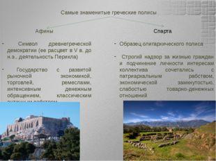 Самые знаменитые греческие полисы Афины Символ древнегреческой демократии (ее