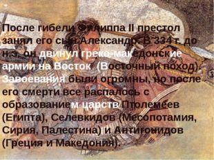После гибели Филиппа II престол занял его сын Александр. В 334 г. до н.э. он