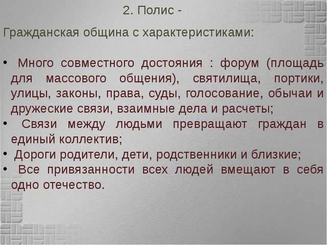 2. Полис - Гражданская община с характеристиками: Много совместного достояния...