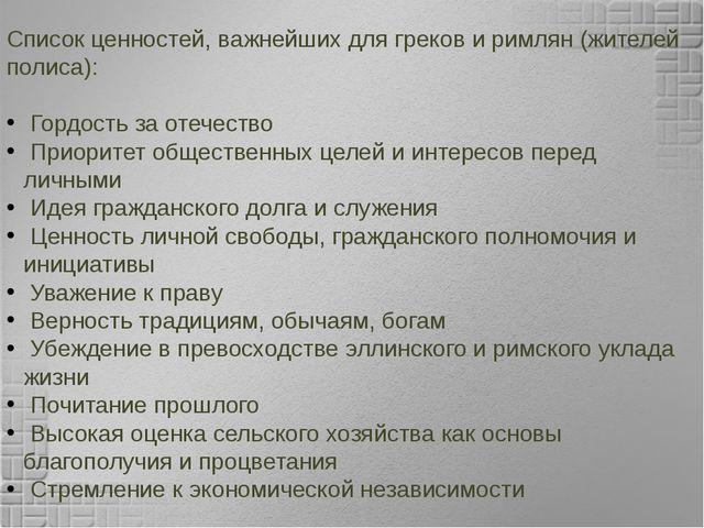 Список ценностей, важнейших для греков и римлян (жителей полиса): Гордость за...