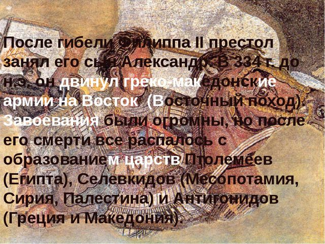 После гибели Филиппа II престол занял его сын Александр. В 334 г. до н.э. он...