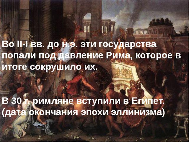Во II-I вв. до н.э. эти государства попали под давление Рима, которое в итоге...