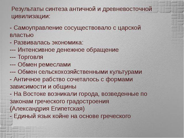 - Самоуправление сосуществовало с царской властью - Развивалась экономика: --...