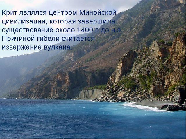 Крит являлся центром Минойской цивилизации, которая завершила существование о...