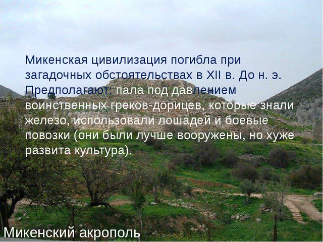 Микенский акрополь Микенская цивилизация погибла при загадочных обстоятельств...