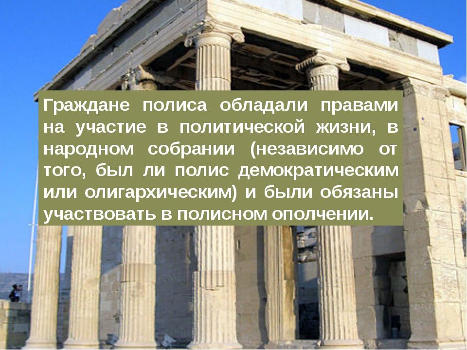 Граждане полиса обладали правами на участие в политической жизни, в народном...