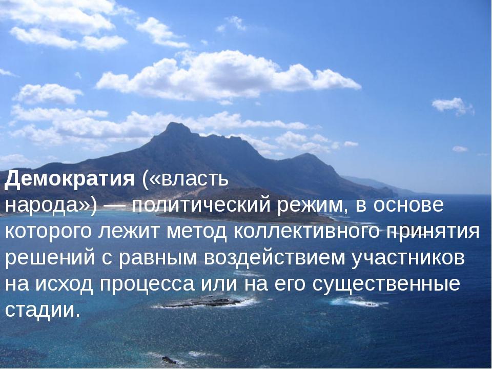 Демократия(«власть народа»)—политический режим, в основе которого лежит ме...