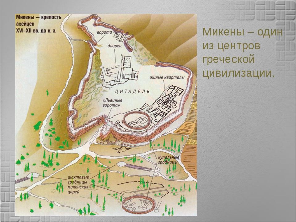 Микены – один из центров греческой цивилизации.