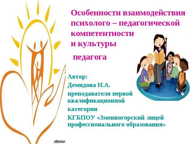 Особенности взаимодействия психолого – педагогической компетентности и культу...
