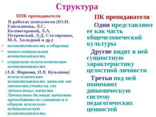 Структура ППК преподавателя В работах психологов (Ю.И. Емельянова, Л.С. Колмо