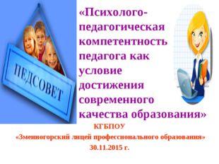 «Психолого-педагогическая компетентность педагога как условие достижения совр
