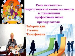 Роль психолого – педагогической компетентности в становлении профессионализма