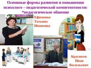 Основные формы развития и повышения психолого – педагогической компетентности