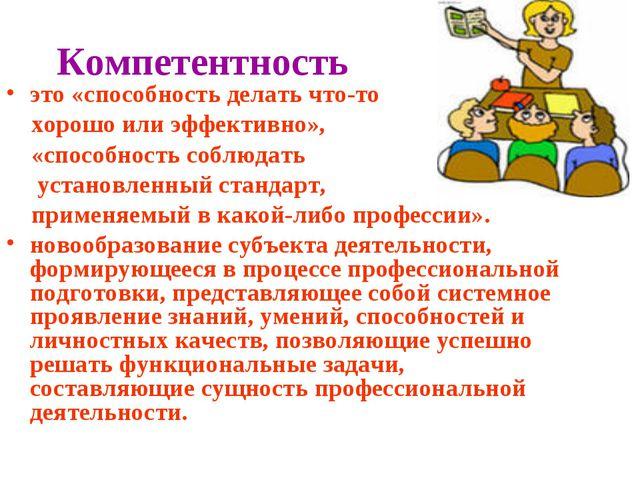 Компетентность это «способность делать что-то хорошо или эффективно», «способ...