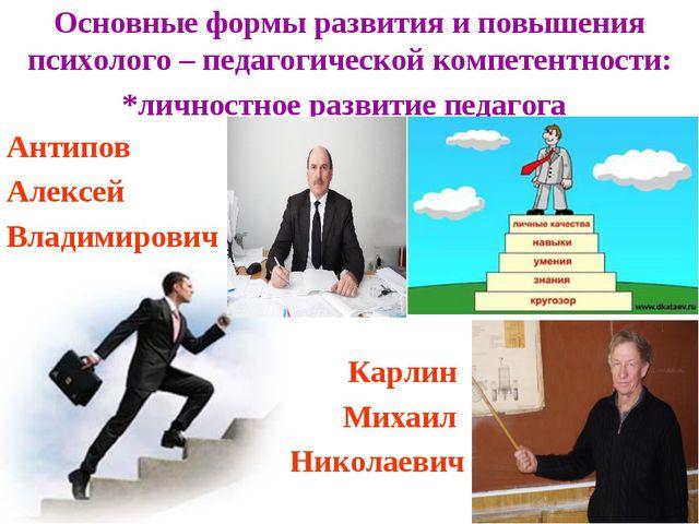 Основные формы развития и повышения психолого – педагогической компетентност...