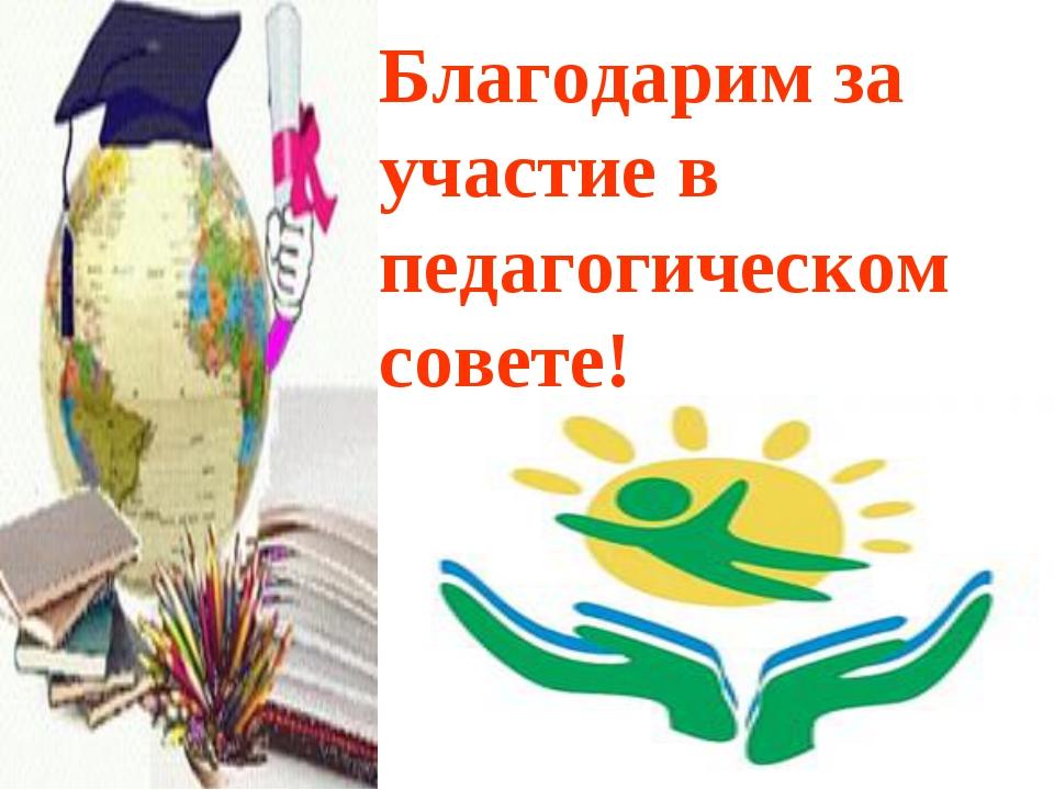 Благодарим за участие в педагогическом совете!