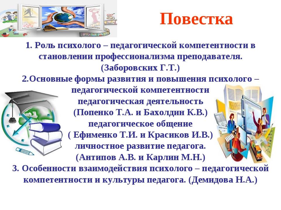 Повестка 1. Роль психолого – педагогической компетентности в становлении проф...