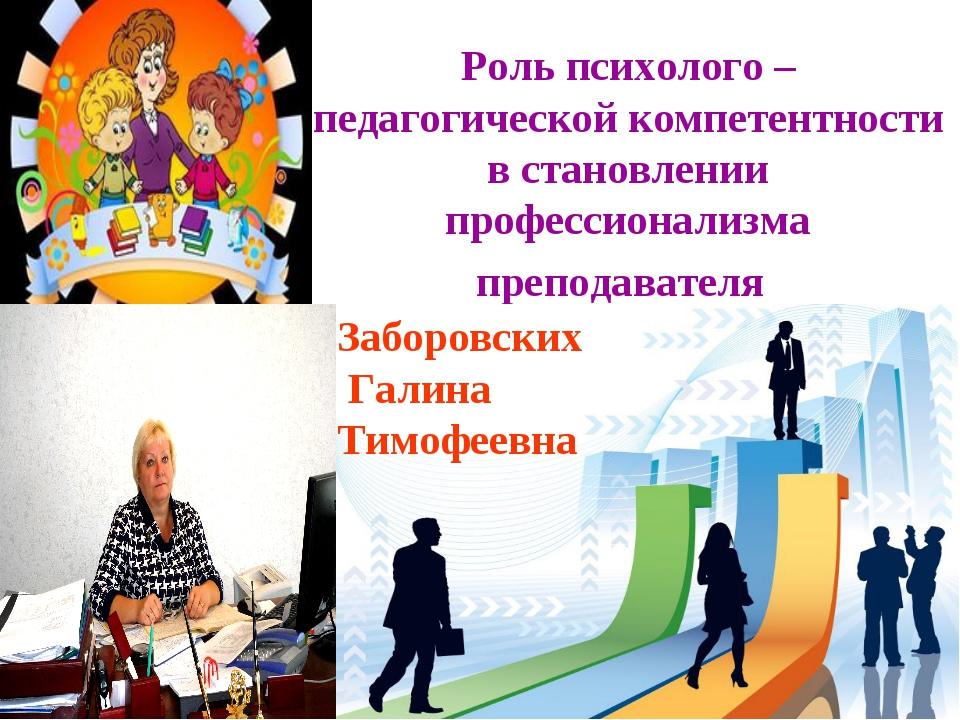 Роль психолого – педагогической компетентности в становлении профессионализма...