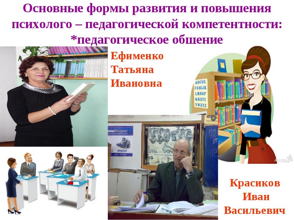 Основные формы развития и повышения психолого – педагогической компетентности...