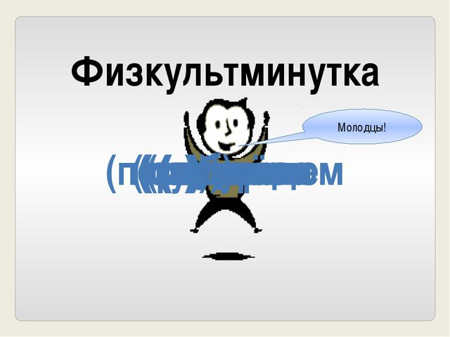 Физкультминутка (по)дороге (у)дома (за)шёл (перед)садом (за)бежал (по)катил (...