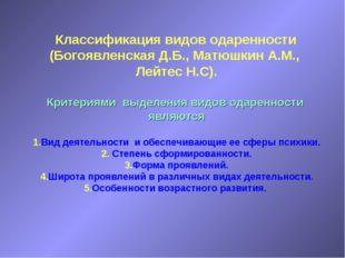 Классификация видов одаренности (Богоявленская Д.Б., Матюшкин А.М., Лейтес Н