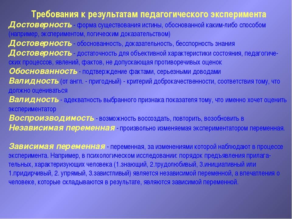 Требования к результатам педагогического эксперимента Достоверность - форма с...