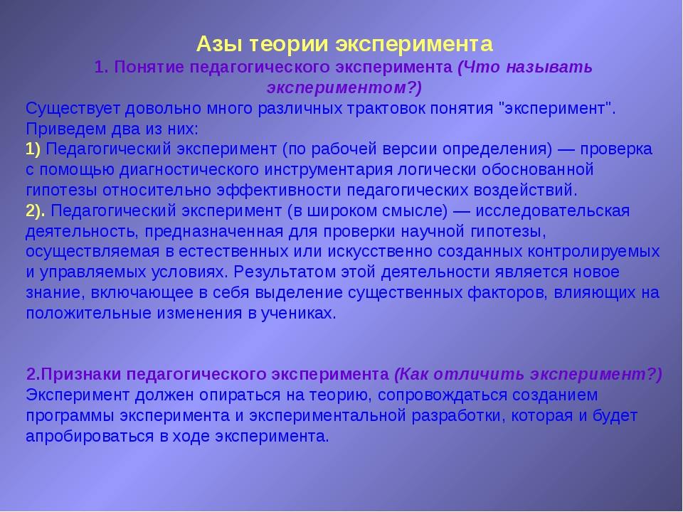 Азы теории эксперимента 1. Понятие педагогического эксперимента (Что называть...