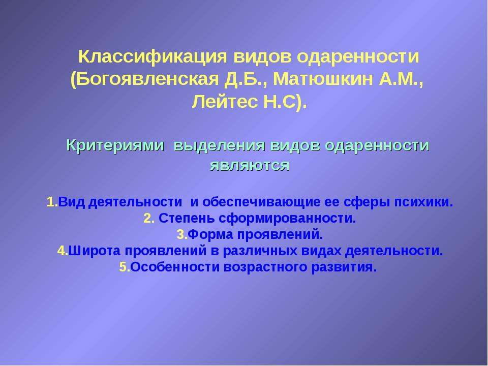 Классификация видов одаренности (Богоявленская Д.Б., Матюшкин А.М., Лейтес Н...