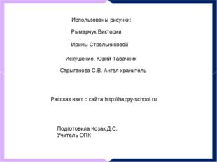 Рассказ взят с сайта http://happy-school.ru Рымарчук Виктории Ирины Стрельник