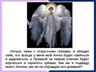 Ночью, лежа с открытыми глазами, я обещал себе, что всегда у меня мой Ангел б