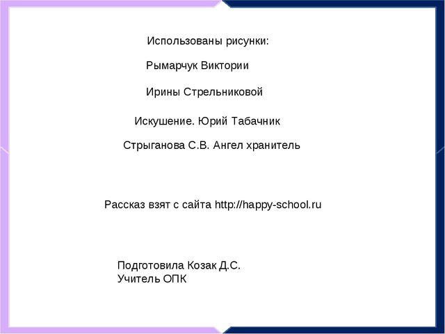 Рассказ взят с сайта http://happy-school.ru Рымарчук Виктории Ирины Стрельник...