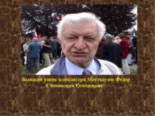 Бывший узник концлагеря Маутхаузен Федор Степанович Солодовник