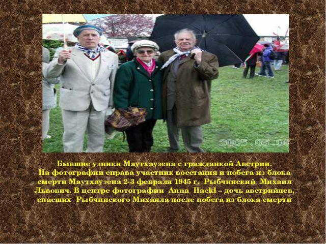 Бывшие узники Маутхаузена с гражданкой Австрии. На фотографии справа участник...