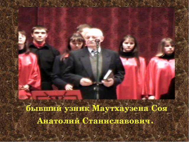 бывший узник Маутхаузена Соя Анатолий Станиславович.