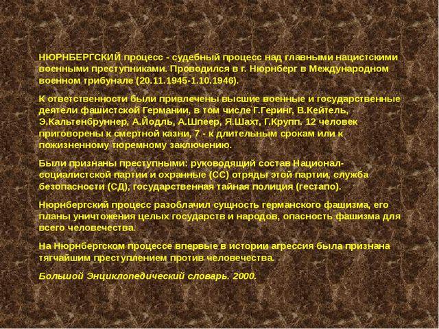 НЮРНБЕРГСКИЙ процесс - судебный процесс над главными нацистскими военными пр...