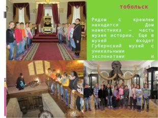 тобольск Рядом с кремлем находится Дом наместника – часть музея истории. Еще