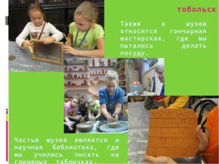тобольск Также к музею относится гончарная мастерская, где мы пытались делать