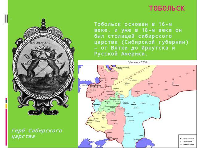Тобольск основан в 16-м веке, и уже в 18-м веке он был столицей сибирского ца...