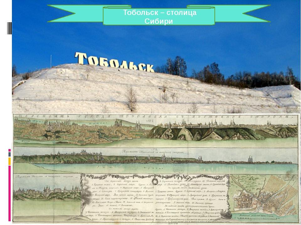 Тобольск – столица Сибири