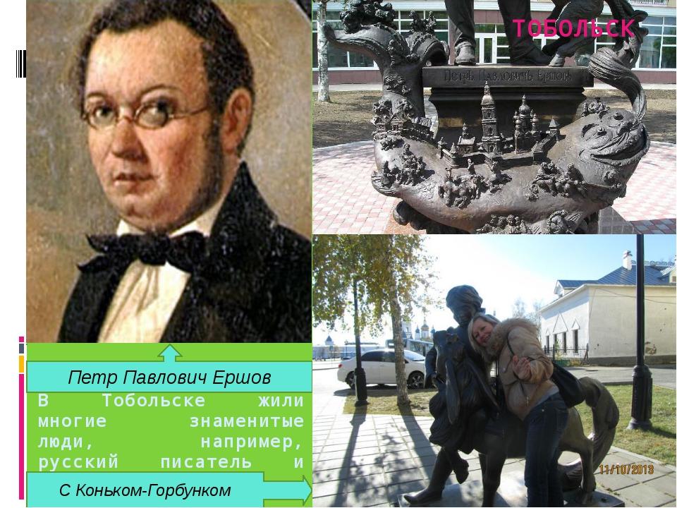 ТОБОЛЬСК В Тобольске жили многие знаменитые люди, например, русский писатель...