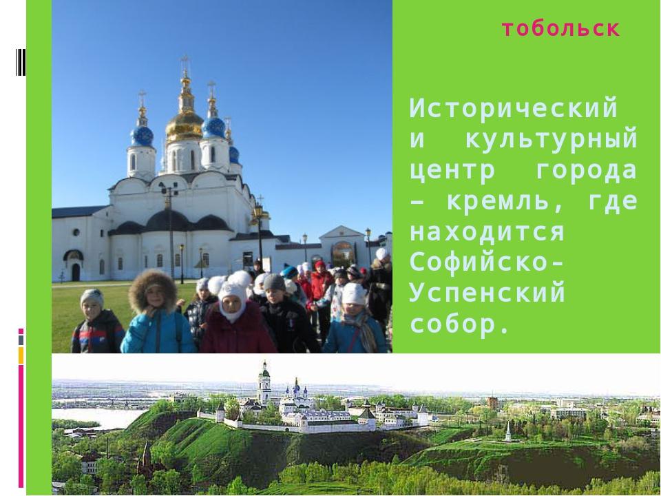 тобольск Исторический и культурный центр города – кремль, где находится Софий...