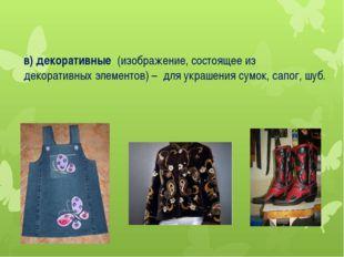 в) декоративные (изображение, состоящее из декоративных элементов) – для укра