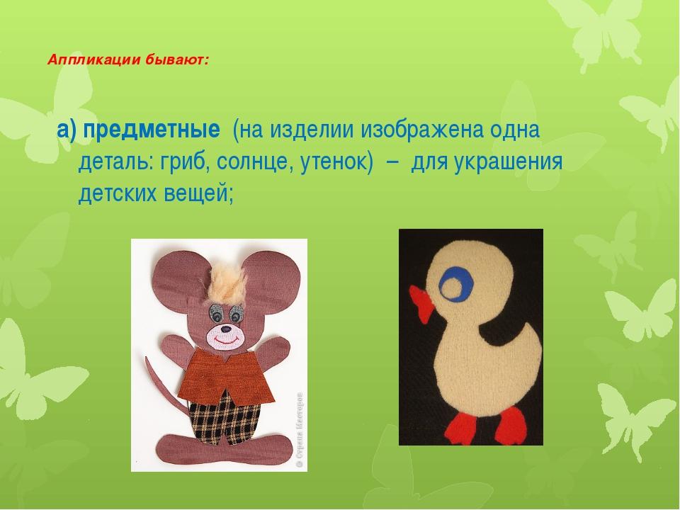 Аппликации бывают: а) предметные (на изделии изображена одна деталь: гриб, с...